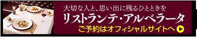 神楽坂のイタリアン、ランチ・ディナーなら、リストランテ・アルベラータ オフィシャルサイト